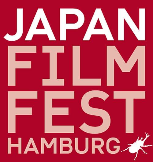 13. Japan Filmfest Hamburg 2012